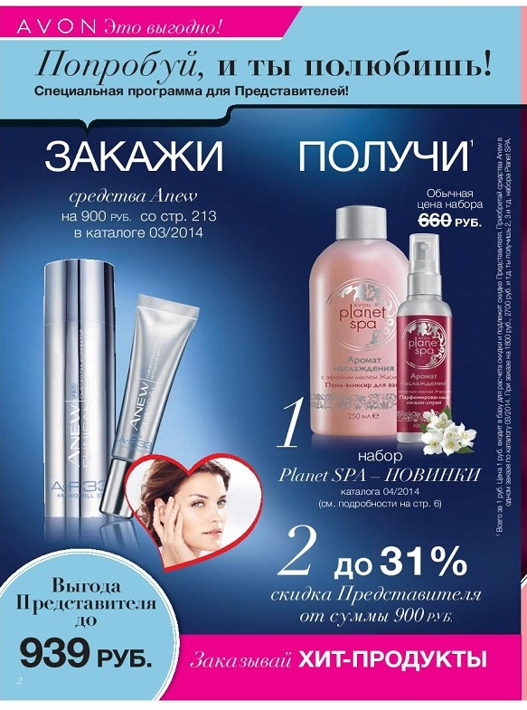 http://avon-global.ru/wp-content/uploads/2014/04/029.jpg